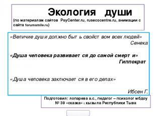 Экология души (по материалам сайтов PsyCenter.ru, rusecocentre.ru, анимации с са