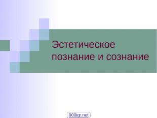 Эстетическое познание и сознание 900igr.net