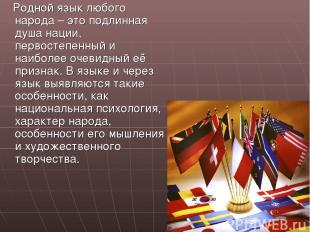 Родной язык любого народа – это подлинная душа нации, первостепенный и наиболее