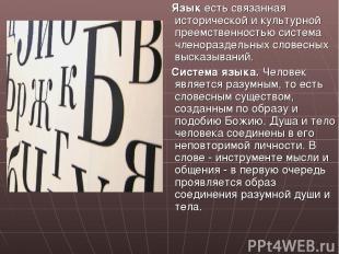 Язык есть связанная исторической и культурной преемственностью система членоразд