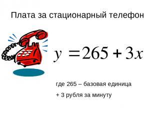 Плата за стационарный телефон где 265 – базовая единица + 3 рубля за минуту