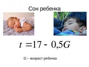 Сон ребенка G – возраст ребенка