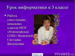 Урок информатики в 3 классе Работа учительницы начальных классов МОУ «Новоатайск