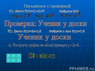 Письменно с проверкой Х 0 1 у 6 3