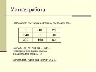 Устная работа Запомнить все числа и затем их воспроизвести. Числа 5, -10, 20, 24