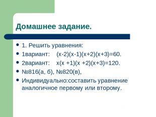 Домашнее задание. 1. Решить уравнения: 1вариант: (x-2)(x-1)(x+2)(x+3)=60. 2вариа