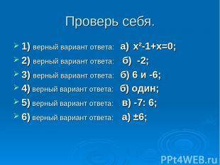 Проверь себя. 1) верный вариант ответа: а) x²-1+x=0; 2) верный вариант ответа: б