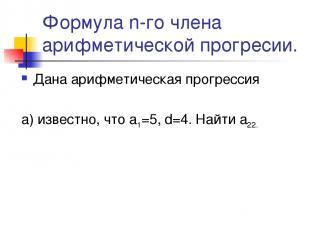 Формула n-го члена арифметической прогресии. Дана арифметическая прогрессия а) и