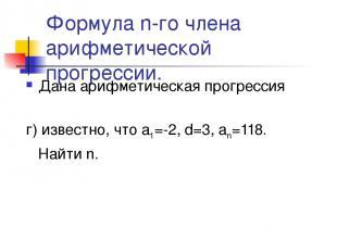 Формула n-го члена арифметической прогрессии. Дана арифметическая прогрессия г)