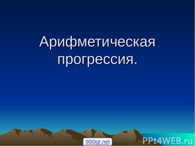 Арифметическая прогрессия. 900igr.net