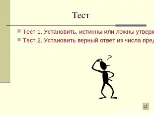 Тест Тест 1. Установить, истинны или ложны утверждения. Тест 2. Установить верны