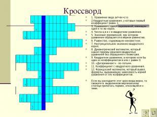 Кроссворд 1. Уравнение вида ах²+вх+с=о 2.Квадратные уравнения, у которых первый