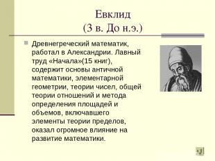 Евклид (3 в. До н.э.) Древнегреческий математик, работал в Александрии. Лавный т