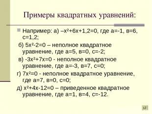Примеры квадратных уравнений: Например: а) –х²+6х+1,2=0, где а=-1, в=6, с=1,2; б