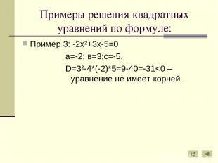 Примеры решения квадратных уравнений по формуле: Пример 3: -2х²+3х-5=0 а=-2; в=3