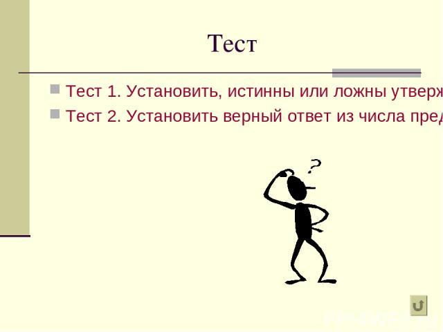 Тест Тест 1. Установить, истинны или ложны утверждения. Тест 2. Установить верный ответ из числа предложенных.
