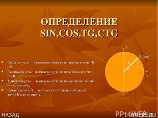 ОПРЕДЕЛЕНИЕ SIN,COS,TG,CTG Синусом угла α называется отношение ординаты точки В