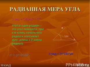 РАДИАННАЯ МЕРА УГЛА 1 рад = (180/п)0 ≈ 570 Угол в один радиан – это угол поворот