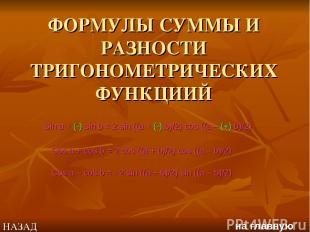 ФОРМУЛЫ СУММЫ И РАЗНОСТИ ТРИГОНОМЕТРИЧЕСКИХ ФУНКЦИИЙ Sin a + (-) sin b = 2 sin (