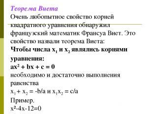 Теорема Виета Очень любопытное свойство корней квадратного уравнения обнаружил ф
