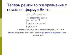 Теперь решим то же уравнение с помощью формул Виета По формулам Виета: Следовате