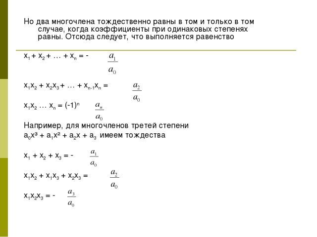 Но два многочлена тождественно равны в том и только в том случае, когда коэффициенты при одинаковых степенях равны. Отсюда следует, что выполняется равенство x1 + x2 + … + xn = - x1x2 + x2x3 + … + xn-1xn = x1x2 … xn = (-1)n Например, для многочленов…