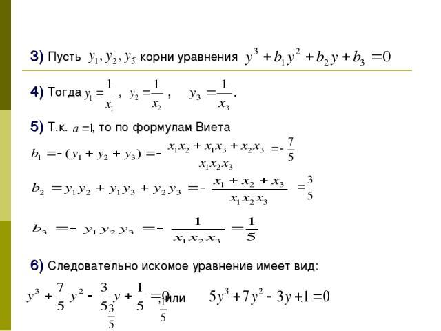 3) Пусть - корни уравнения 4) Тогда , , 5) Т.к. , то по формулам Виета 6) Следовательно искомое уравнение имеет вид: , или .