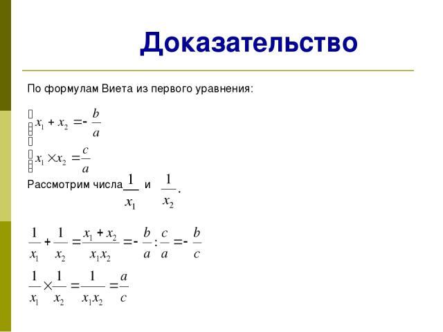 Доказательство По формулам Виета из первого уравнения: Рассмотрим числа и