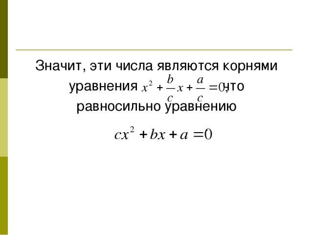 Значит, эти числа являются корнями уравнения что равносильно уравнению .