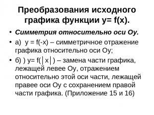 Преобразования исходного графика функции y= f(x). Симметрия относительно оси Оу.