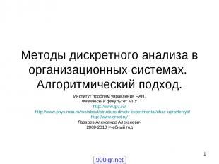 * Методы дискретного анализа в организационных системах. Алгоритмический подход.