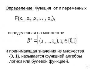 * Определение. Функция от n переменных определенная на множестве и принимающая з