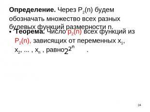 * Определение. Через P2(n) будем обозначать множество всех разных булевых функци