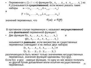 * Переменная xi (1 i n) функции f(x1, x2, ... ,xi-1, xi , xi+1, ... , xn ) из P2