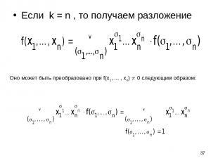 * Если k = n , то получаем разложение Оно может быть преобразовано при f(x1, ...