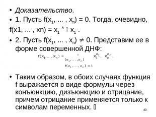 * Доказательство. 1. Пусть f(x1, ... , xn) = 0. Тогда, очевидно, f(x1, ... , xn)
