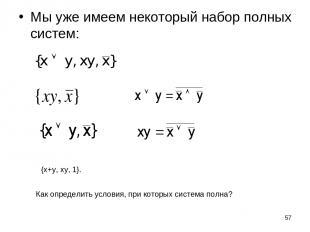 * Мы уже имеем некоторый набор полных систем: {x+y, xy, 1}. Как определить услов