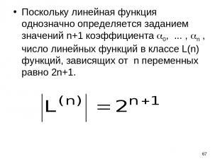 * Поскольку линейная функция однозначно определяется заданием значений n+1 коэфф