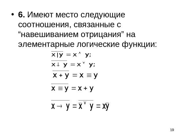 """* 6. Имеют место следующие соотношения, связанные с """"навешиванием отрицания"""" на элементарные логические функции:"""