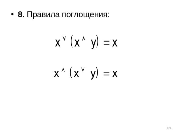 * 8. Правила поглощения: