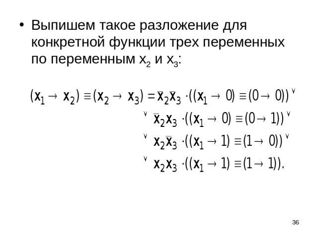* Выпишем такое разложение для конкретной функции трех переменных по переменным x2 и x3: