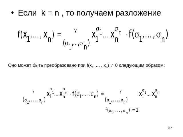 * Если k = n , то получаем разложение Оно может быть преобразовано при f(x1, ... , xn) 0 следующим образом: