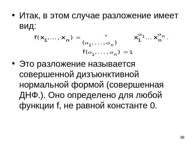 * Итак, в этом случае разложение имеет вид: Это разложение называется совершенной дизъюнктивной нормальной формой (совершенная ДНФ.). Оно определено для любой функции f, не равной константе 0.