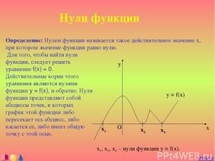 Нули функции Определение: Нулем функции называется такое действительное значение