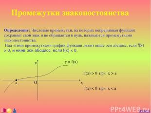 Промежутки знакопостоянства Определение: Числовые промежутки, на которых непреры