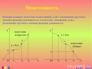 Монотонность Функцию называют монотонно возрастающей, если с увеличением аргумен