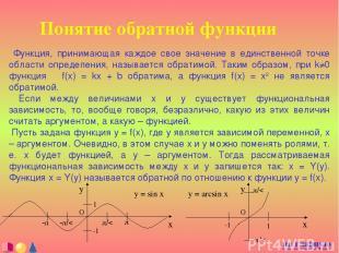 Понятие обратной функции Функция, принимающая каждое свое значение в единственно
