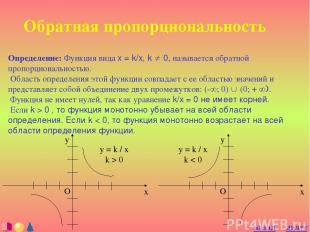 Обратная пропорциональность Определение: Функция вида x = k/x, k ¹ 0, называется