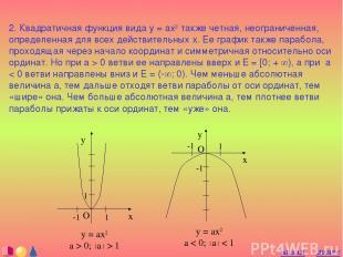 2. Квадратичная функция вида y = ax2 также четная, неограниченная, определенная