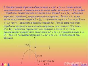 3. Квадратичная функция общего вида y = ax2 + bx + c также четная, неограниченна